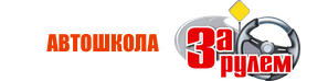 Автошкола «За рулём» г. Вологда — Ленинградская, Бывалово