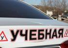 Официальные автошколы Вологды